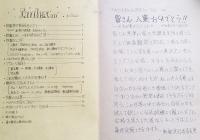 jitsui_pumph_01